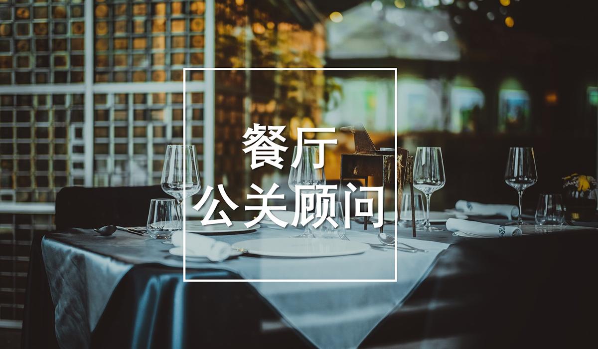 餐厅公关顾问