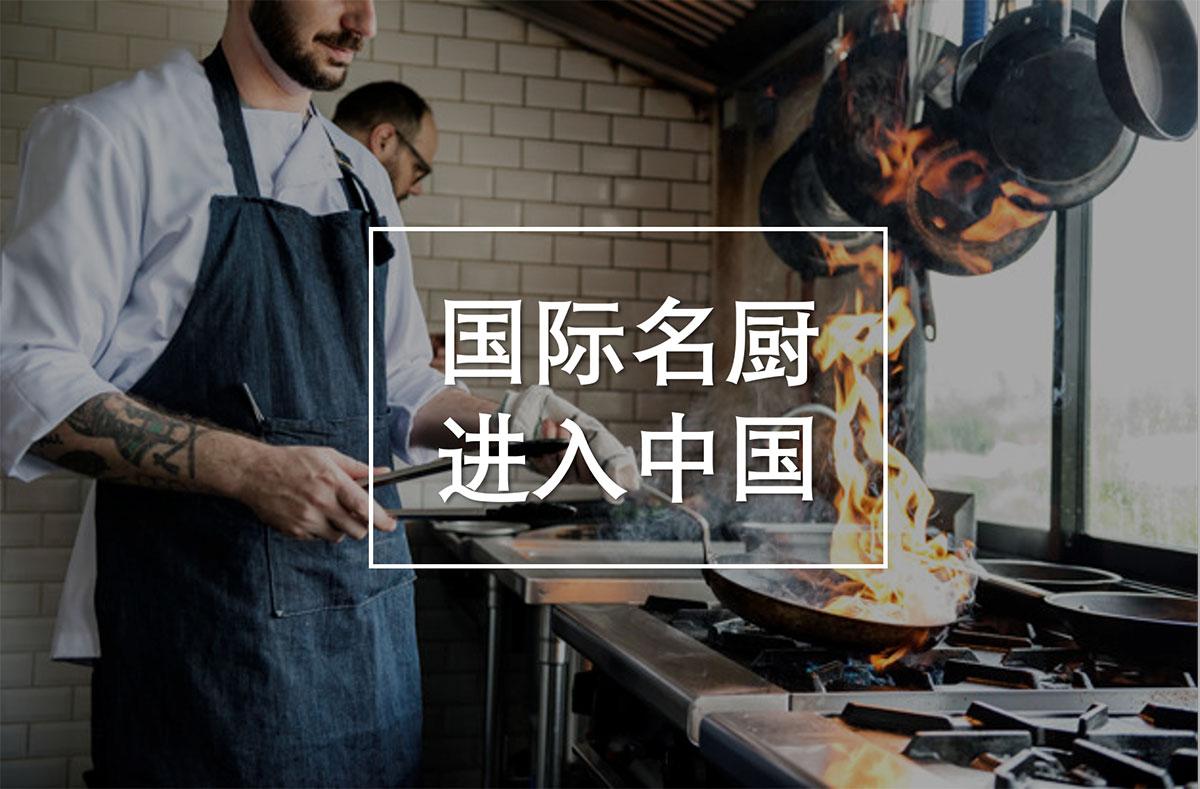 国际名厨进入中国